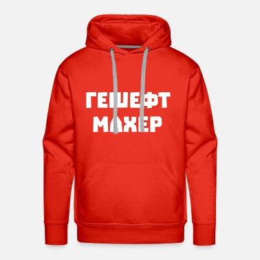 Cyrillic business makers Гешефтмахер - Men's Premium Hoodie