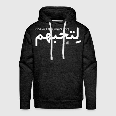 Arabs If you judge people (Arabic) - Men's Premium Hoodie