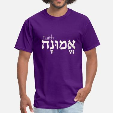 Faith in Hebrew (for DARK colors) - Men's T-Shirt