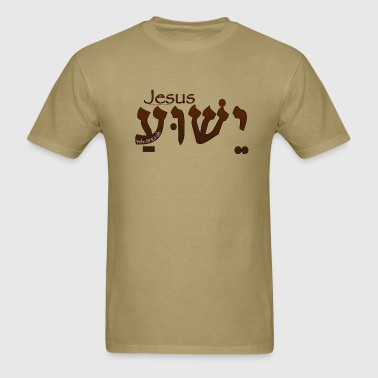 Jesus-Yeshua in Hebrew (for LIGHT colors) - Men's T-Shirt