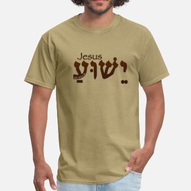 Yeshua In Hebrew Jesus-Yeshua in Hebrew (for LIGHT colors) - Men's T-Shirt