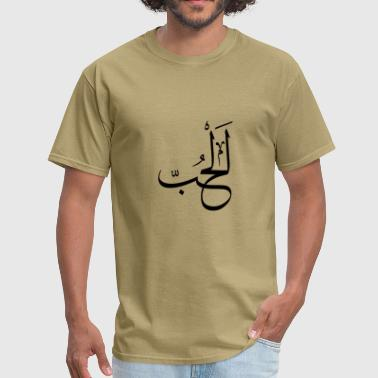 Love In Arabic Love in Arabic (Black) - Men's T-Shirt
