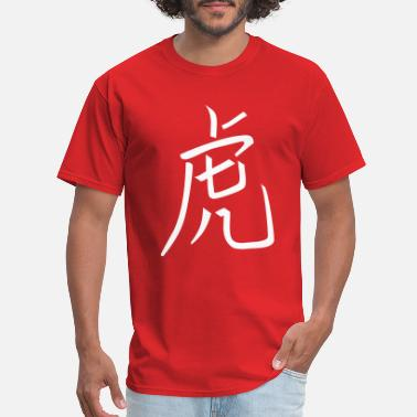 Year Of The Tiger Year of the Tiger Chinese VECTOR - Men's T-Shirt