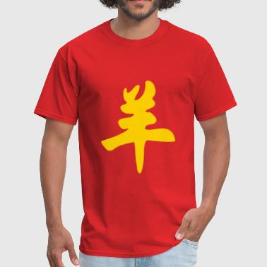 Goat Chinese New Year - Men's T-Shirt