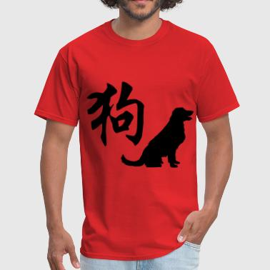 Dog Chinese Zodiac Year Of The dog - Men's T-Shirt
