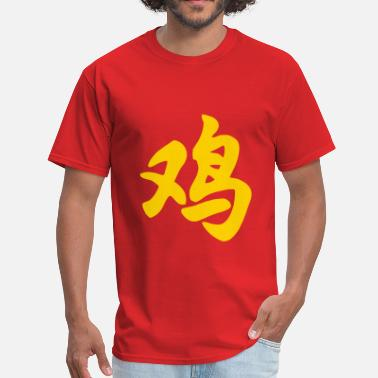 Chinese New Year 2017 Rooster Chinese New Year - Men's T-Shirt