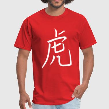 Year of the Tiger Chinese VECTOR - Men's T-Shirt