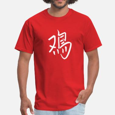 Chinese Symbols Rooster - Chinese Symbol VECTOR - Men's T-Shirt