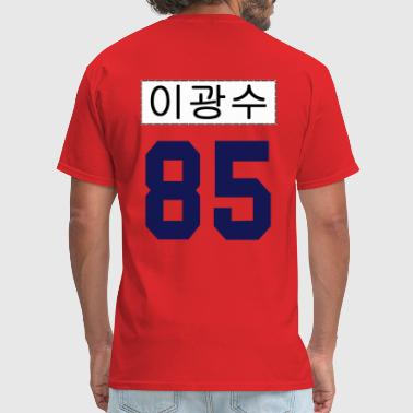 Running Man [Running Man] Kwangsoo NameTag Jersey Back Only! - Men's T-Shirt