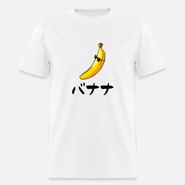 187cb307c Japanese Katakana Banana T-Shirt Men's Premium T-Shirt | Spreadshirt