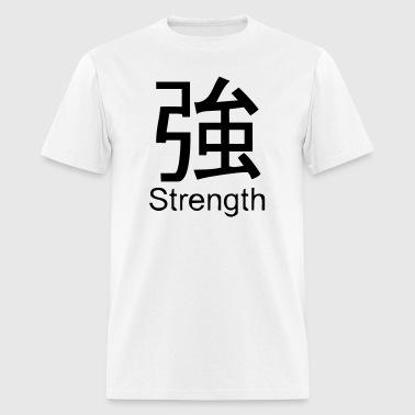 Japanese Symbol Strength By Azza1070 Spreadshirt