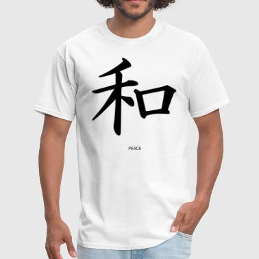 Japanese (Kanji) Peace Symbol Writing - Men's T-Shirt