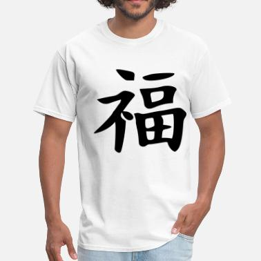 Luck Symbol Luck - chinese symbol - Men's T-Shirt