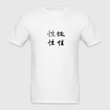 Chinese words for sex - Men's T-Shirt