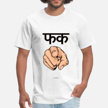 b20780b523f Shop Hindi T-Shirts online