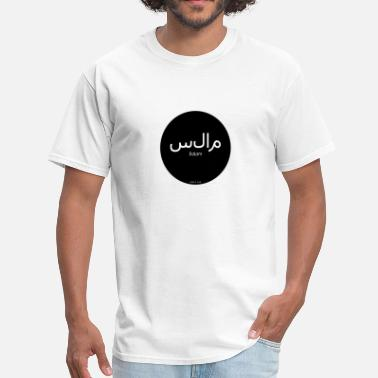 Salam Salam (Peace) - Mug - Men's T-Shirt