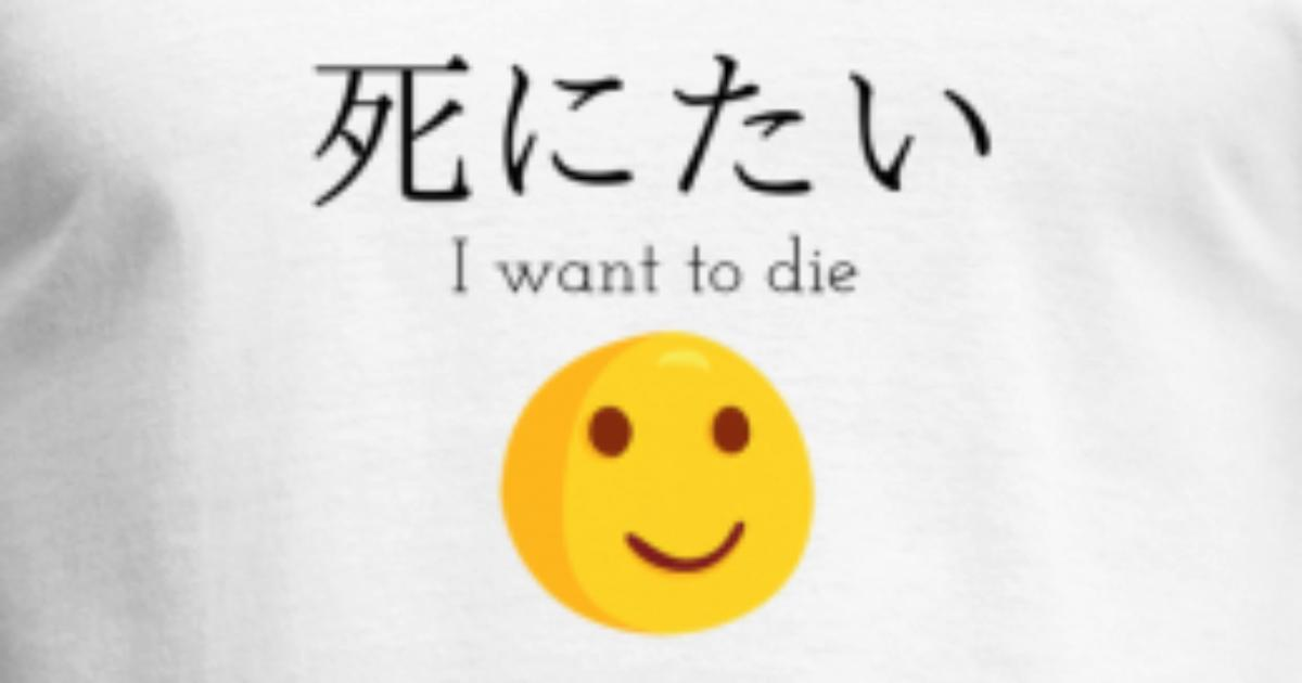 I Want To Die T Shirt By Justasam Spreadshirt