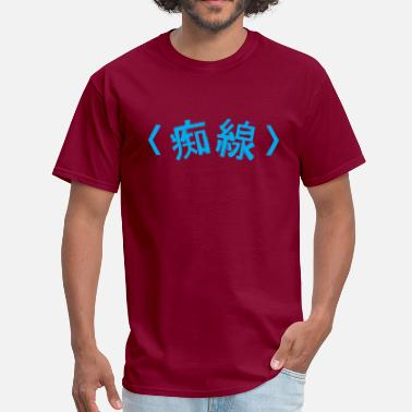 Cantonese Men's Crazy! Tee - Men's T-Shirt