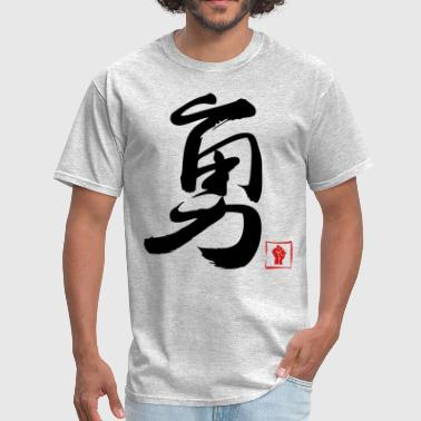 Courage Chinese - Men's T-Shirt