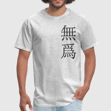 Wu Wei (Chinese for non-doing, vertical version) - Men's T-Shirt