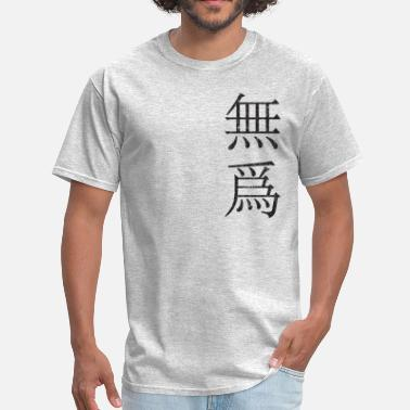 Daoism Wu Wei (Chinese for non-doing, vertical version) - Men's T-Shirt