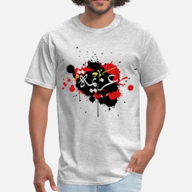 Arab Insist or determination in arabic calligraphy - Men's T-Shirt