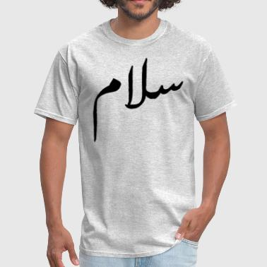 Muslim Salam - Men's T-Shirt