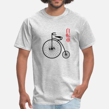 Penny Farthing Penny Farthing Bicycle - Men's T-Shirt