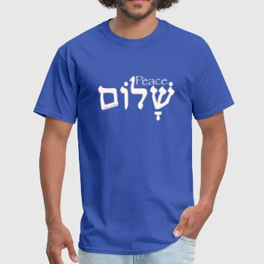 Shalom In Hebrew Peace-Shalom in Hebrew (for DARK colors) - Men's T-Shirt