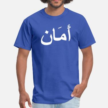 Religion arabic for peace - Men's T-Shirt