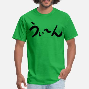 Vienna Art City names: Vienna#3 in Japanese, calligraphy gift - Men's T-Shirt