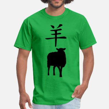 Year of the Ram - Men's T-Shirt