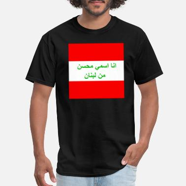 Hello My Name Is My Name Is Mohssein In Arabic Text - Men's T-Shirt