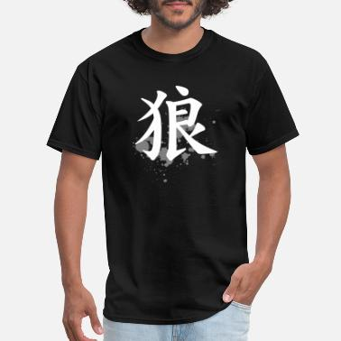 Writing Iso400 - awesome wolf writing cool japanese desi - Men's T-Shirt