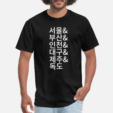 Busan South Korean Cities - Men's T-Shirt