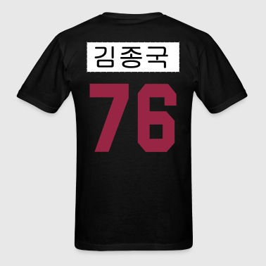 Jongkook Jersey (Korean) - Men's T-Shirt