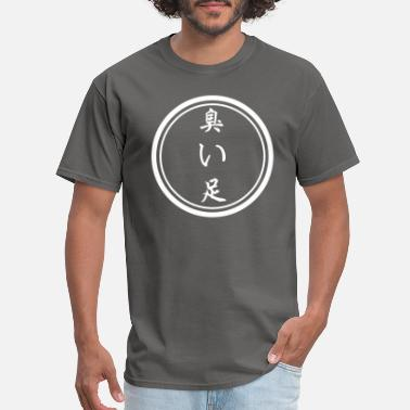 Tattoo Kanji Smelly Feet Japanese Characters - Men's T-Shirt