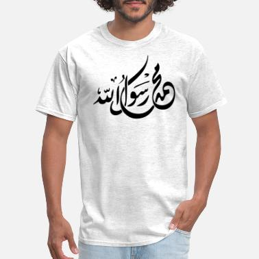 Ali Muhammad is the Messenger of Allah in Arabic - Men's T-Shirt