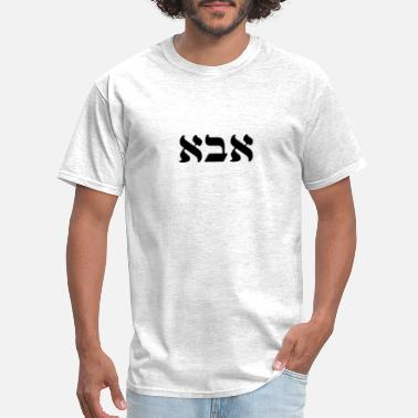 4c1c7fff Shop Hebrew T-Shirts online | Spreadshirt