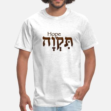 Grace In Hebrew Hope in Hebrew (for LIGHT colors) - Men's T-Shirt