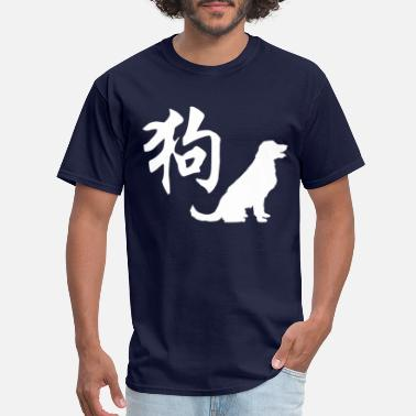 Chinese New Year Year Of The Dog - Men's T-Shirt