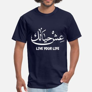 Arabic عش حياتك - Live your life - Men's T-Shirt