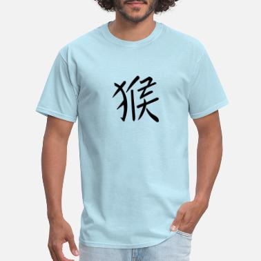 Monkey Vector Monkey Chinese VECTOR - Men's T-Shirt