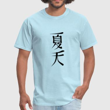 Chinese Summer Symbol - VECTOR - Men's T-Shirt