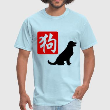 Year Of The Dog - Men's T-Shirt