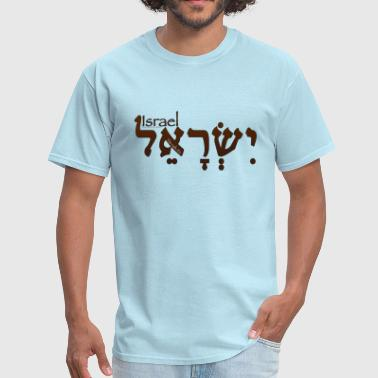Israel in Hebrew (for LIGHT colors) - Men's T-Shirt