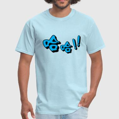 Haha No Sky blue Haha! T-Shirts - Men's T-Shirt