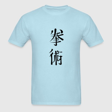 Chinese Boxing Symbol - VECTOR - Men's T-Shirt
