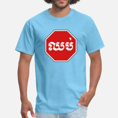 Cambodian Cambodian Traffic Stop Sign / Chhop in Khmer - Men's T-Shirt