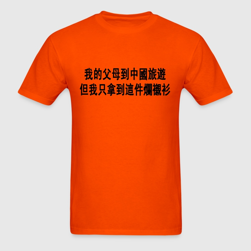 My Parents Went to China - Chinese - Men's T-Shirt